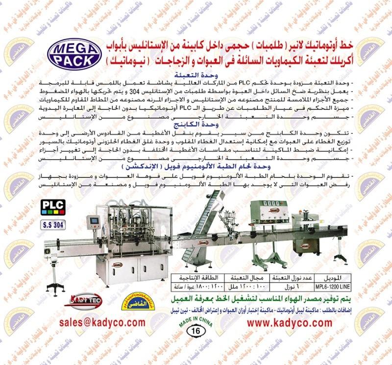 ماكينات تعبئة مياه – عصير - زيت اوتوماتيك   01610