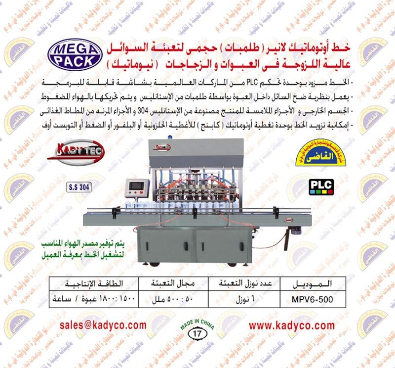 ماكينات تعبئة مياه – عصير - زيت اوتوماتيك   01710