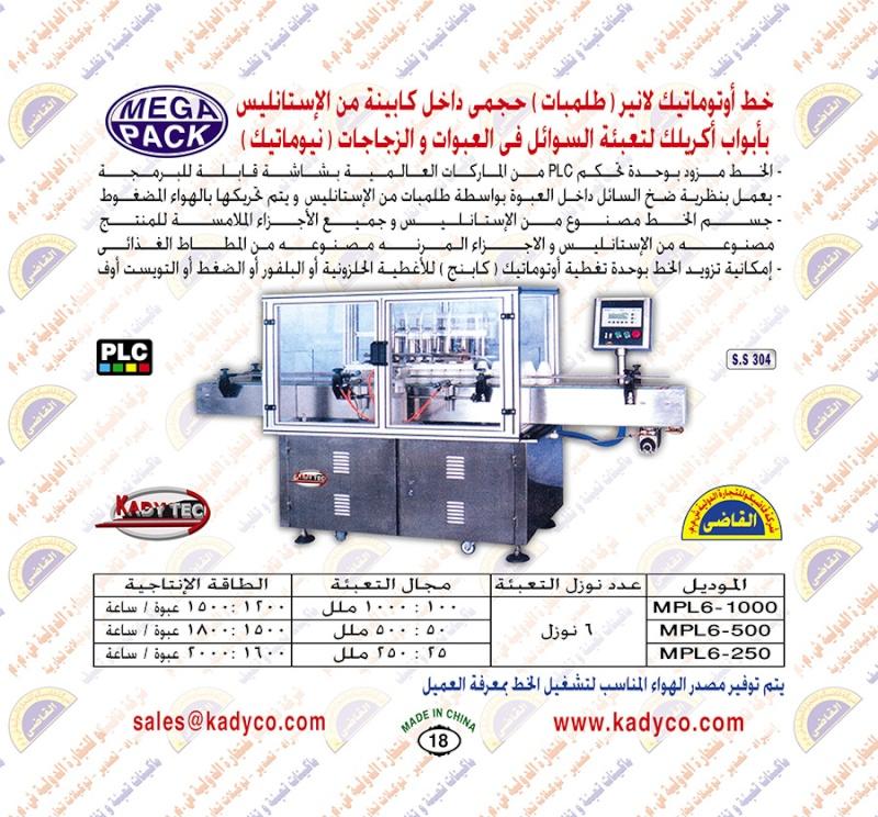 ماكينات تعبئة مياه – عصير - زيت اوتوماتيك   01810
