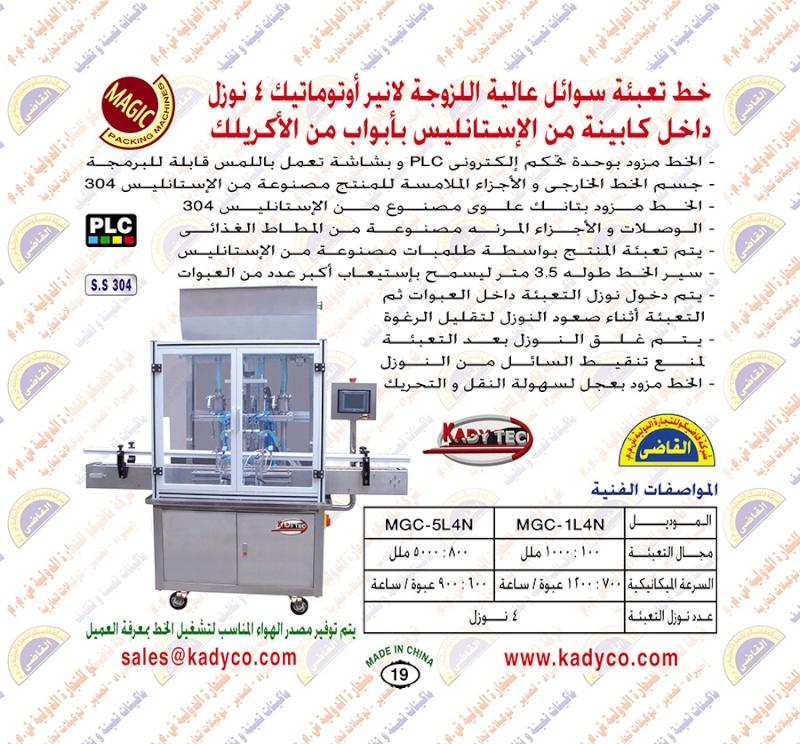 ماكينات تعبئة مياه – عصير - زيت اوتوماتيك   01910