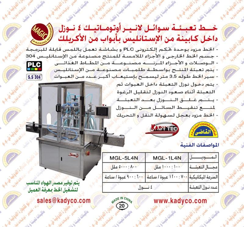 ماكينات تعبئة مياه – عصير - زيت اوتوماتيك   02010