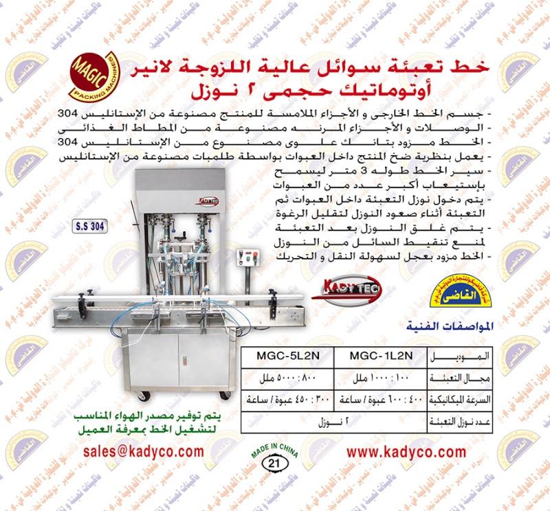 ماكينات تعبئة مياه – عصير - زيت اوتوماتيك   02110