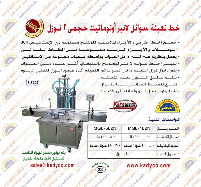 ماكينات تعبئة مياه – عصير - زيت اوتوماتيك   02210