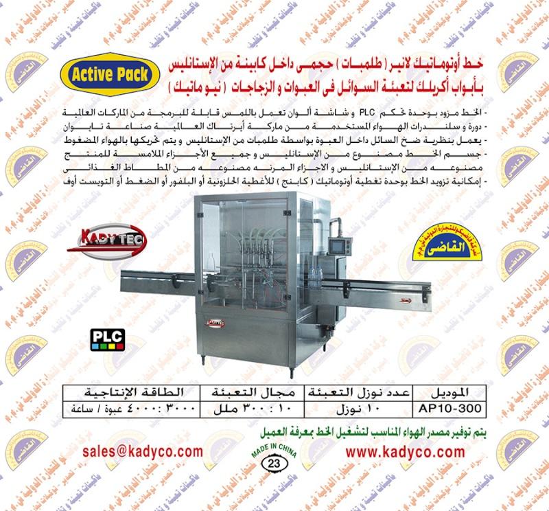 ماكينات تعبئة مياه – عصير - زيت اوتوماتيك   02310