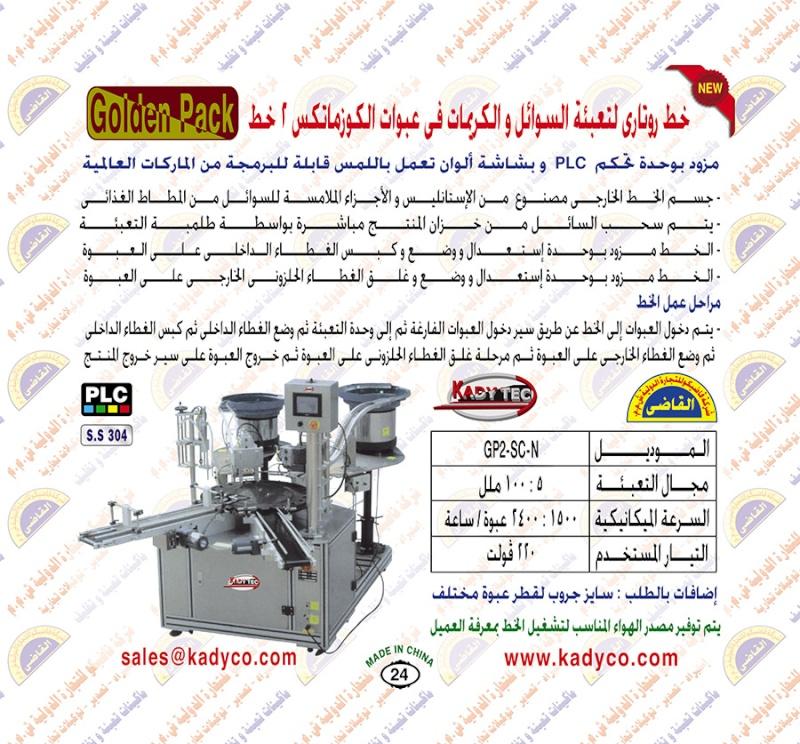 ماكينات تعبئة مياه – عصير - زيت اوتوماتيك   02410