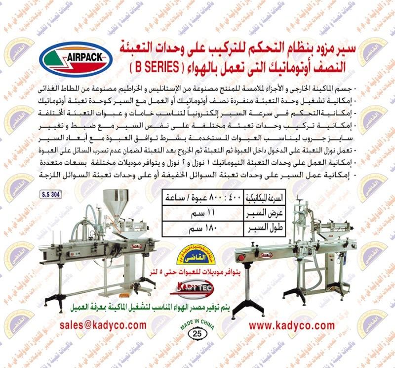 ماكينات تعبئة مياه – عصير - زيت اوتوماتيك   02510
