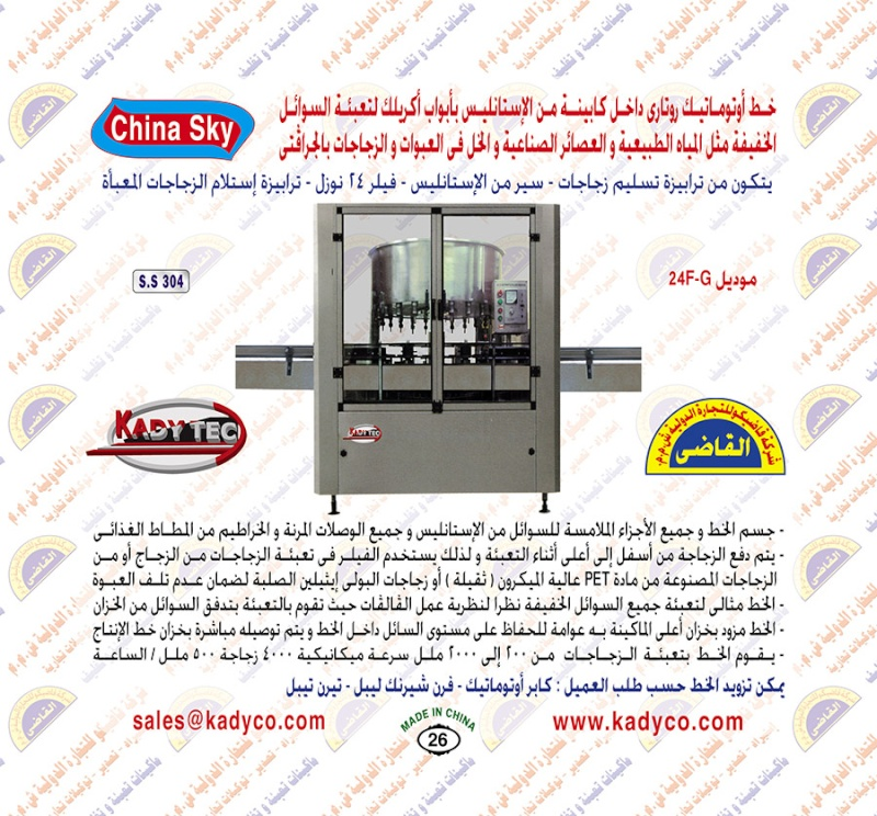 ماكينات تعبئة مياه – عصير - زيت اوتوماتيك   02610