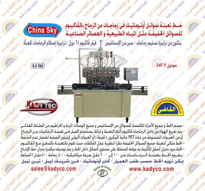 ماكينات تعبئة مياه – عصير - زيت اوتوماتيك   02710