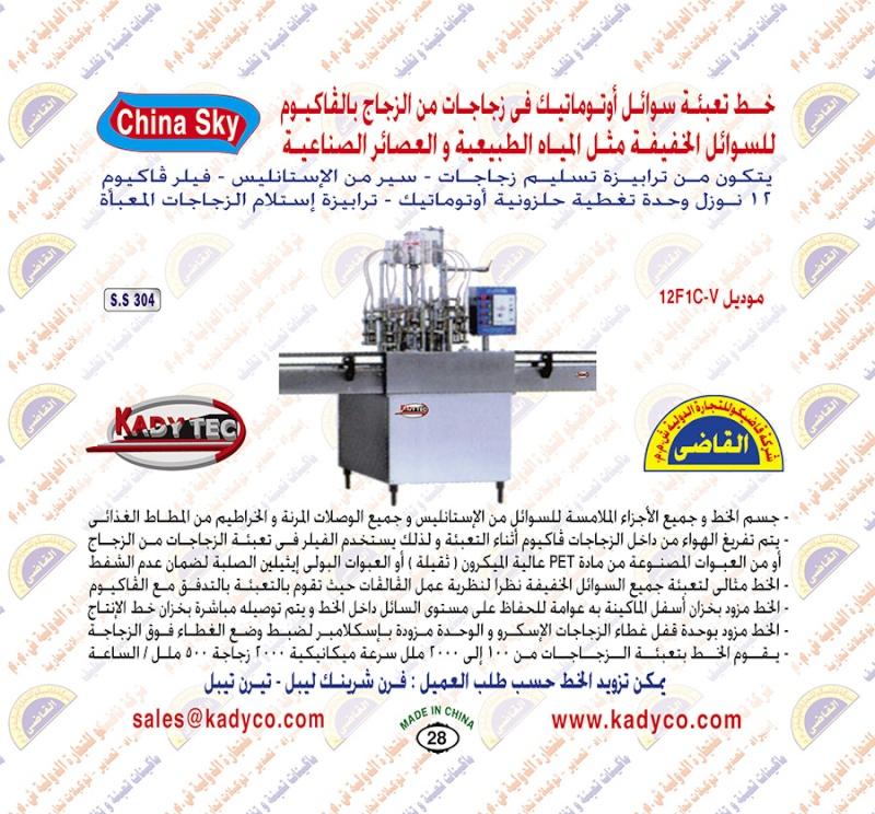ماكينات تعبئة مياه – عصير - زيت اوتوماتيك   02810