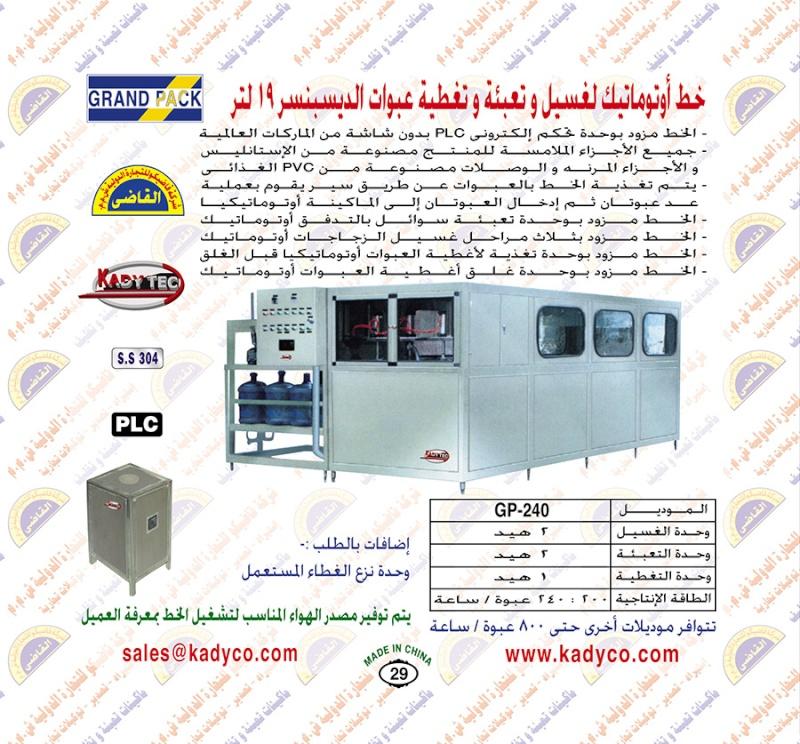 ماكينات تعبئة مياه – عصير - زيت اوتوماتيك   02910