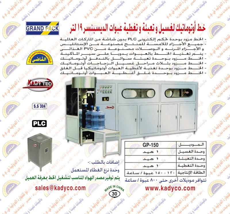 ماكينات تعبئة مياه – عصير - زيت اوتوماتيك   03010