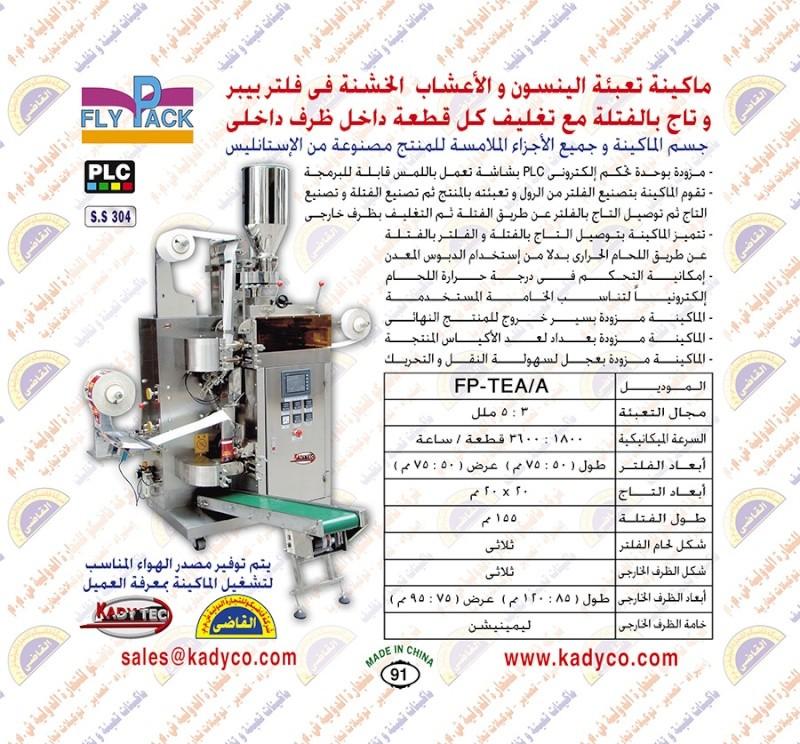 ماكينات تعبئة الشاى او الاعشاب الفتلة اوتوماتيك  09110