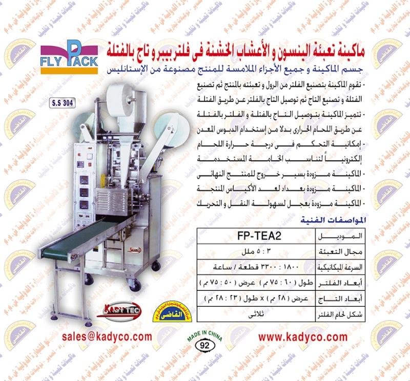 ماكينات تعبئة الشاى او الاعشاب الفتلة اوتوماتيك  09210