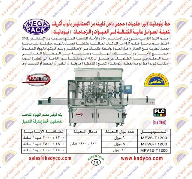 - ماكينات تعبئة مياه – عصير - زيت اوتوماتيك  ( القاضى ) 14_cop10