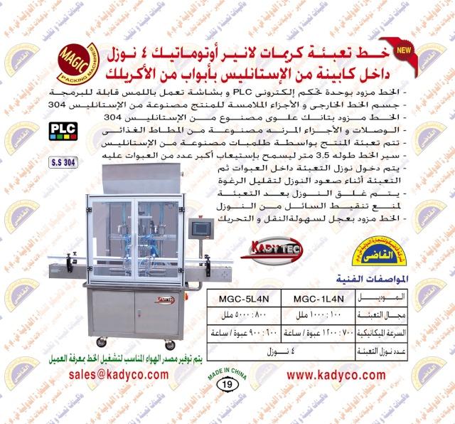 - ماكينات تعبئة مياه – عصير - زيت اوتوماتيك  ( القاضى ) 19_cop10