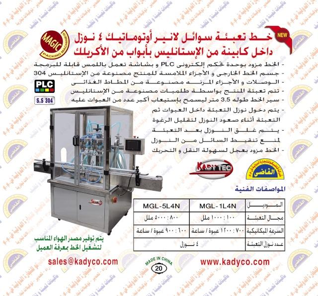 - ماكينات تعبئة مياه – عصير - زيت اوتوماتيك  ( القاضى ) 20_cop10
