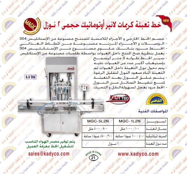- ماكينات تعبئة مياه – عصير - زيت اوتوماتيك  ( القاضى ) 21_cop10