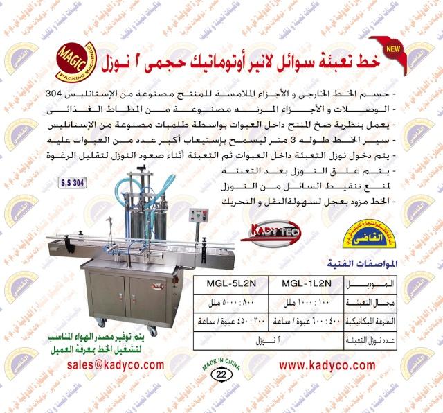 - ماكينات تعبئة مياه – عصير - زيت اوتوماتيك  ( القاضى ) 22_cop10