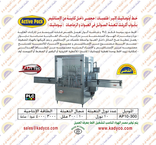- ماكينات تعبئة مياه – عصير - زيت اوتوماتيك  ( القاضى ) 23_cop10