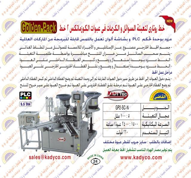- ماكينات تعبئة مياه – عصير - زيت اوتوماتيك  ( القاضى ) 24_cop10