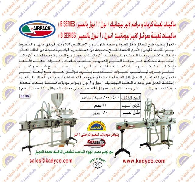 - ماكينات تعبئة مياه – عصير - زيت اوتوماتيك  ( القاضى ) 25_cop10