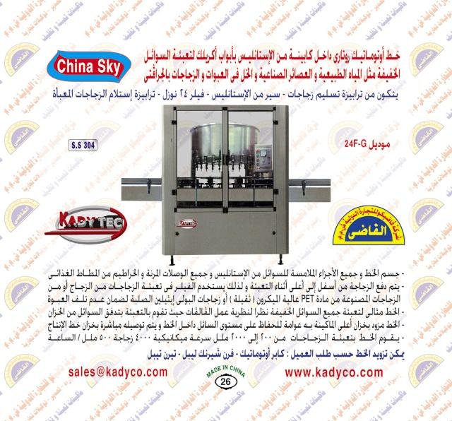 - ماكينات تعبئة مياه – عصير - زيت اوتوماتيك  ( القاضى ) 26_cop10