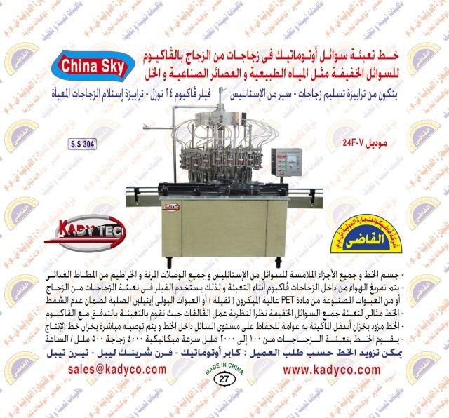 - ماكينات تعبئة مياه – عصير - زيت اوتوماتيك  ( القاضى ) 27_cop10