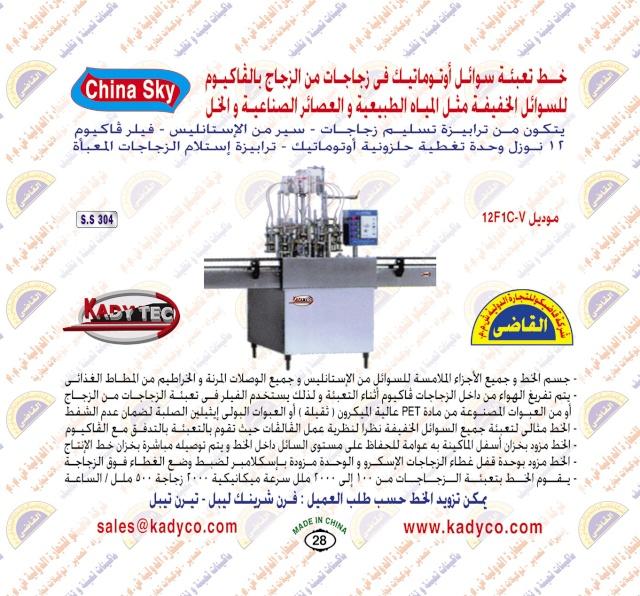 - ماكينات تعبئة مياه – عصير - زيت اوتوماتيك  ( القاضى ) 28_cop10