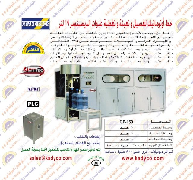 - ماكينات تعبئة مياه – عصير - زيت اوتوماتيك  ( القاضى ) 30_cop10
