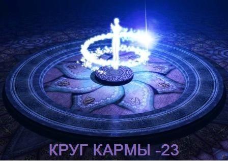Круг Кармы -23 - Страница 4 E2310