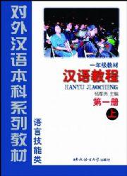 Lịch sử các giáo trình tiếng Trung phổ biến hiện nay Giao_t10