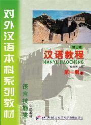 Lịch sử các giáo trình tiếng Trung phổ biến hiện nay Giao_t12