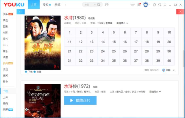 Hướng dẫn sử dụng Youku client để xem và download video Youku Youku_12