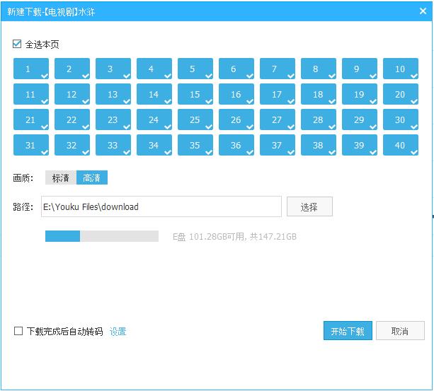 Hướng dẫn sử dụng Youku client để xem và download video Youku Youku_14