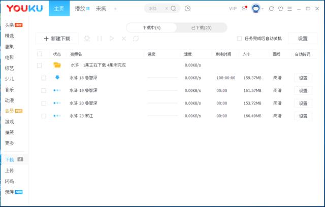 Hướng dẫn sử dụng Youku client để xem và download video Youku Youku_16