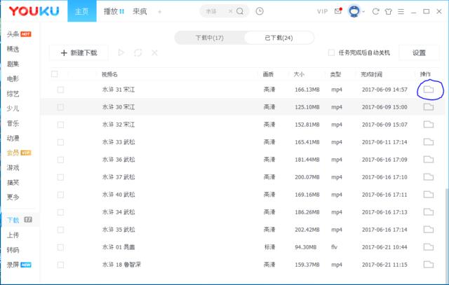 Hướng dẫn sử dụng Youku client để xem và download video Youku Youku_17