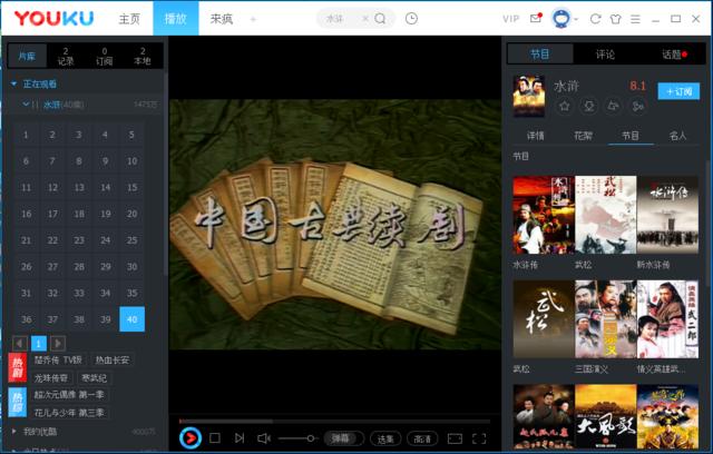 Hướng dẫn sử dụng Youku client để xem và download video Youku Youku_18