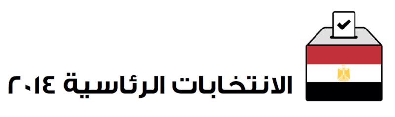 الانتخابات الرئاسية المصرية 26 و ٢٧ من مايو   2014م 110