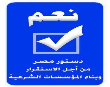 لجنة الخمسين تقر مشروع دستورمصر الجديد..!! 11_12_10