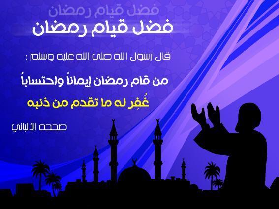 صلاة التراويح في شهر رمضان. 1217