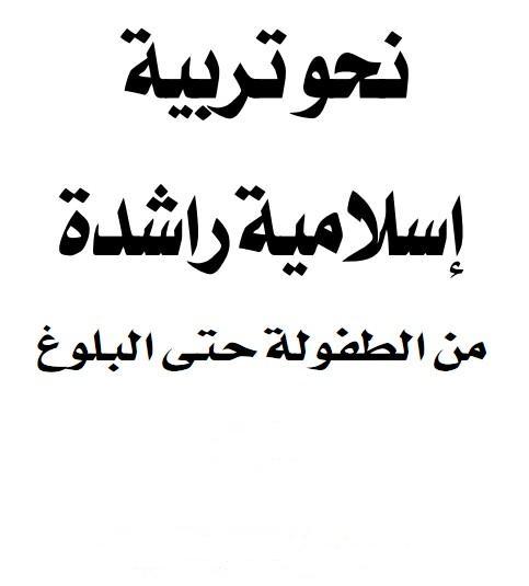 ◘◘◘ مفهوم التربية في الإسلام ◘◘◘ 122