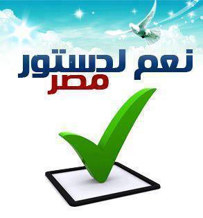 لجنة الخمسين تقر مشروع دستورمصر الجديد..!! 123