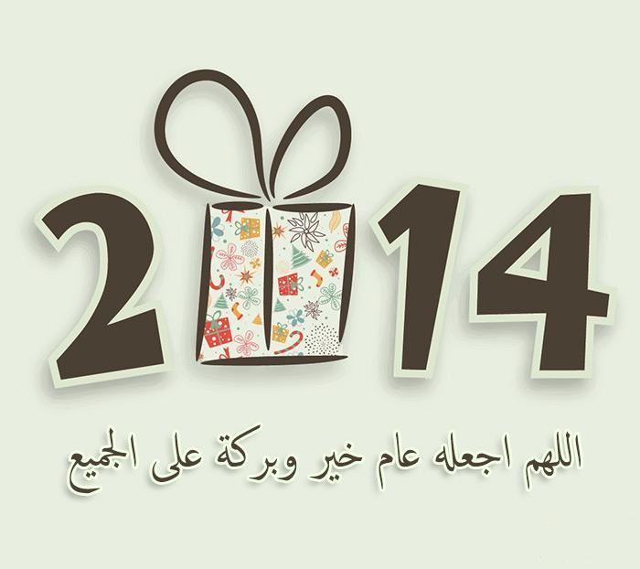 ◘◘◘ تهنئة بالعام الجديد  2014 م ◘◘◘ 13878210