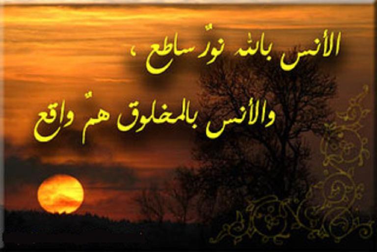 الأنس بالله عز وجل   143