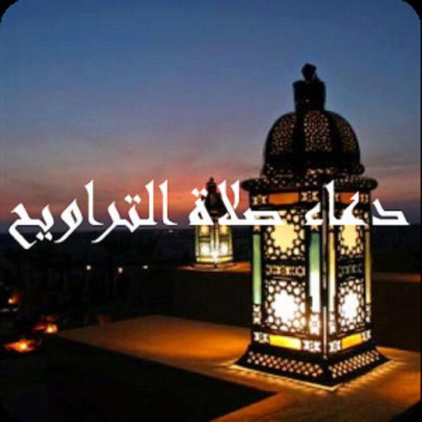 صلاة التراويح في شهر رمضان. 14945610