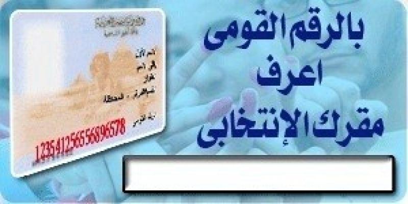 أعرف مقر لجنتك الانتخابية بالرقم القومي لانتخابات الرئاسة المصرية 2014 م   156