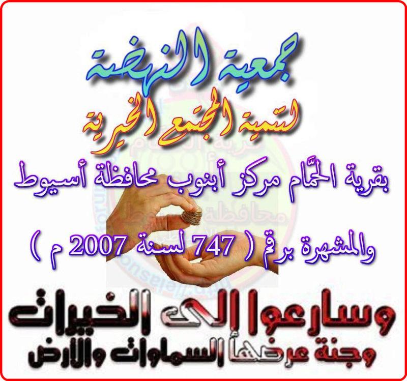 جمعية النهضة لتنمية المجتمع الخيرية بقرية الحمَّام مركز أبنوب محافظة أسيوط  . 163