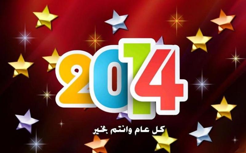 ◘◘◘ تهنئة بالعام الجديد  2014 م ◘◘◘ 233