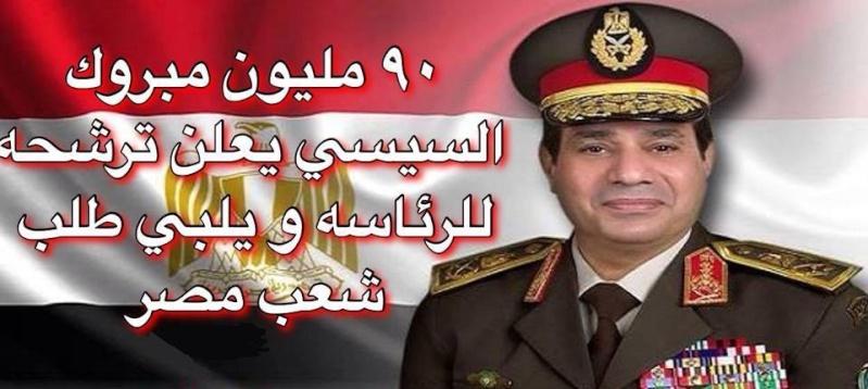 ◘◘◘ المشير السيسي يعلن ترشحه لرئاسة الجمهورية ◘◘◘ 252