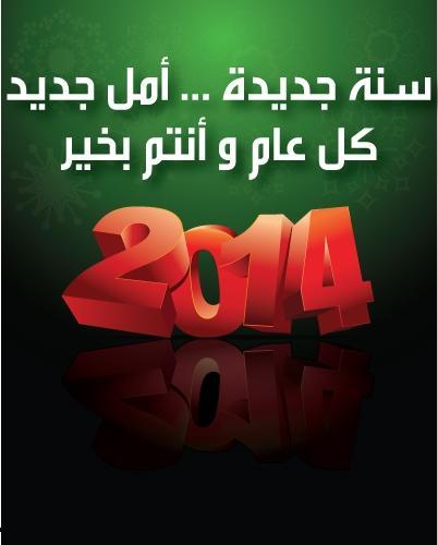 ◘◘◘ تهنئة بالعام الجديد  2014 م ◘◘◘ 3610